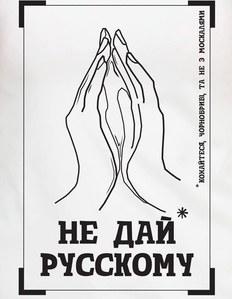 """Le logo du mouvement """"Ne l'offrez pas à un Russe"""""""