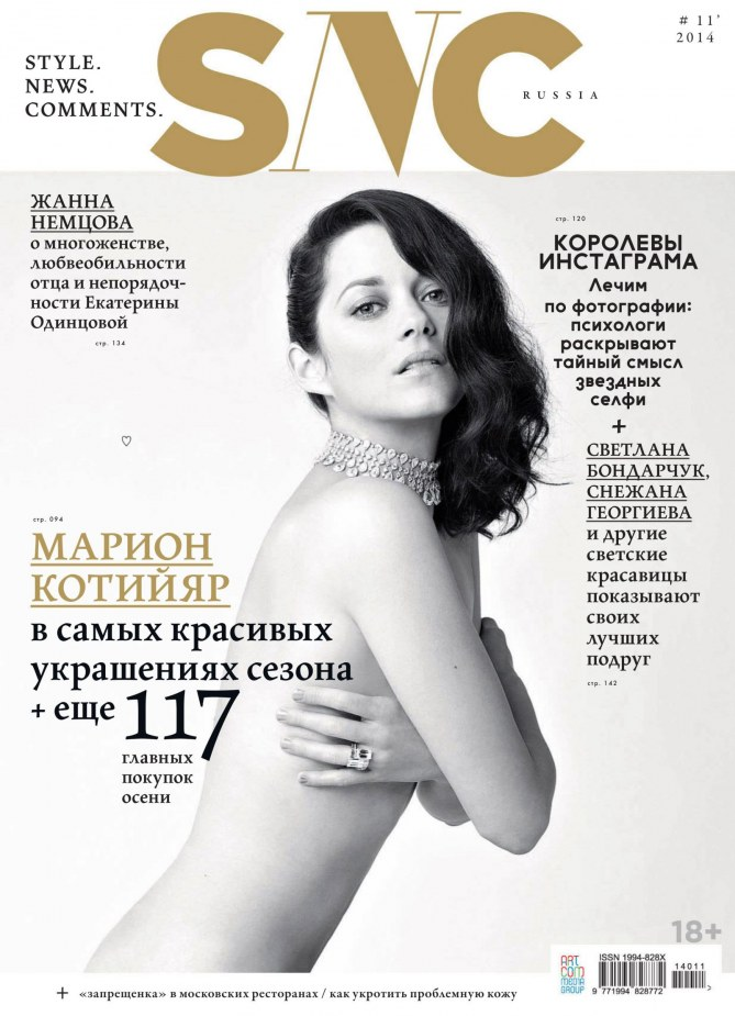 Marion Cotillard pour SNC Magazine