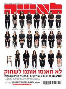 Des victimes de viol posent pour le magazine LaIsha