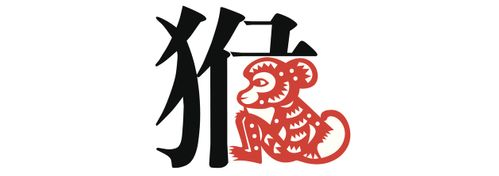 Chinese zodiac sign: the monkey