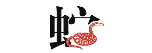 Chinese zodiac sign: the snake